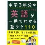 HMV&BOOKS online Yahoo!店で買える「中学3年分の英語が一瞬でわかる塾テク110 アスカカルチャー / 小林茂隆 〔本〕」の画像です。価格は1,540円になります。