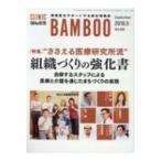 ショッピング09月号 ばんぶう CLINIC BAMBOO 2018  /  9月号 / 書籍  〔本〕