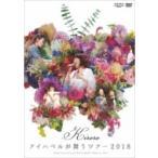"""Kiroro キロロ / Kiroro """"アイハベルが舞う"""" Tour 2018  〔DVD〕"""