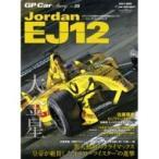 GP CAR STORY Vol.25 サンエイムック / 雑誌  〔ムック〕