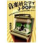 音楽社会学でJ-POP    米軍基地から生まれた日本歌謡曲ヒストリー