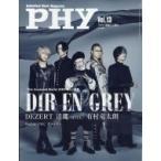 PHY Vol.13 音楽と人 2018年 10月号増刊 / 音楽と人 オンガクトヒト  〔雑誌〕