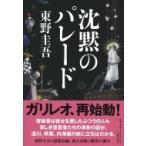 沈黙のパレード / 東野圭吾 ヒガシノケイゴ  〔本〕