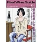ショッピング09月号 Real Wine Guide (リアルワインガイド) 2018年 10月号 / Real Wine Guide編集部  〔雑誌〕