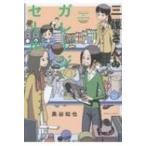 Yahoo!HMV&BOOKS online Yahoo!店三護さんのガレージセール バンブーコミックス / 黒谷知也  〔コミック〕