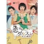 恋するダルスン〜幸せの靴音〜DVD-BOX3  〔DVD〕