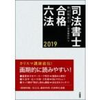司法書士合格六法2019 / 森山和正 〔辞書・辞典〕