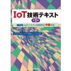 IoT技術テキスト 第2版 -MCPC「IoTシステム技術検定中級」対応- / モバイルコンピューティング推進コンソーシア