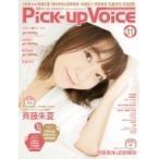 ショッピング09月号 Pick-up Voice  (ピックアップボイス) 2018年 11月号 Vol.128 / PiCK-UP VOiCE編集部   〔雑誌〕
