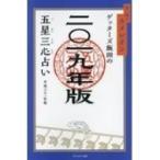 ゲッターズ飯田の五星三心占い2019年版 金 銀のカメレオン