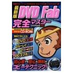 HMV&BOOKS online Yahoo!店で買える「最新版dvdfab完全マスター コスミックムック / 雑誌 〔ムック〕」の画像です。価格は1,080円になります。