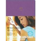 MEGUMI KANZAKI SCHEDULE BOOK(パープル) 書いて、読んで。365日で なりたい私 を叶える手 2019年版手帳 / 神崎恵  〔本〕