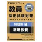 教員採用試験対策問題集  1 2020年度   ティ-エ-ネットワ-ク 東京アカデミー