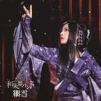 和楽器バンド / 細雪 【初回生産限定LIVE映像盤】(+DV