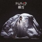 和楽器バンド / 細雪 【MUSIC VIDEO盤】(+DVD)  〔CD Maxi〕