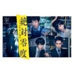 絶対零度〜未然犯罪潜入捜査〜 DVD-BOX  〔DVD〕