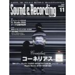 Sound  &  Recording Magazine (サウンド アンド レコーディング マガジン) 2018年 11月号 / Sound & Recording Magazine編集部  〔