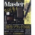 Mono Master (モノマスター) 2018年 11月号 / 雑誌  〔雑誌〕