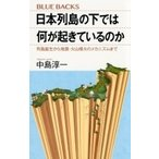 日本列島の下では何が起きているのか 列島誕生から地震 火山噴火のメカニズムまで  ブルーバックス
