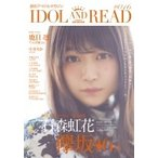 IDOL AND READ 016 / IDOL AND READ  〔本〕
