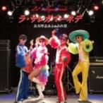 ͧ�ڸ���&�դ��ߤ�Ʋ / �顦���쥬�ޡ��ͥ�  ��CD Maxi��