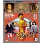 新TV見仏記 ㉘広島 鞆の浦 とものうら 編  Blu-ray