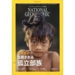 ショッピング09月号 NATIONAL GEOGRAPHIC (ナショナル ジオグラフィック) 日本版 2018年 10月号 / ナショナルジオグラフィック(NATIONAL GEOGRAP