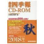 会社四季報CD-ROM 2018年4集 秋号   CDーROM