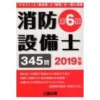 消防設備士第6類 2019年版 / 書籍  〔本〕