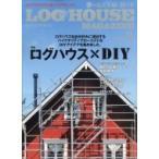 ショッピング09月号 LOG HOUSE MAGAZINE (ログハウスマガジン) 2018年 11月号 / LOG HOUSE MAGAZINE編集部  〔雑誌〕