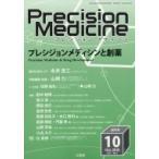 ショッピング09月号 Precision Medic 2018年 10月号 / 雑誌  〔雑誌〕