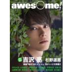 awesome! Vol.27 [シンコーミュージックムック] / 雑誌  〔ムック〕