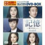 記憶〜愛する人へ〜 スペシャルプライス版コンパクトDVD-BOX1  〔DVD〕
