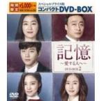 記憶〜愛する人へ〜 スペシャルプライス版コンパクトDVD-BOX2  〔DVD〕