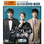 マイ・シークレットホテル スペシャルプライス版コンパクトDVD-BOX2  〔DVD〕