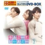 キルミー・ヒールミー スペシャルプライス版コンパクトDVD-BOX2<期間限定>  〔DVD〕
