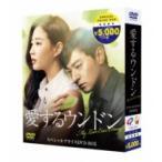 愛するウンドン 期間限定スペシャルプライスBOX  〔DVD〕
