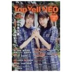 Top Yell NEO 2018 AUTUMN / Top Yell 編集部  〔本〕