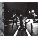 �إ��ȥ� / ����ī�����ɤ˻ह  ��CD��