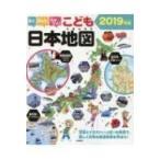 見て 学んで 力がつく  こども日本地図 2019年版