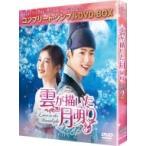 雲が描いた月明り BOX2 (全2BOX) <コンプリート・シンプルDVD-BOX> 〔DVD〕 GNBF5252