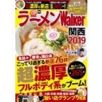 ラーメンWalker関西 2019 ラーメンウォーカームック / 雑誌  〔ムック〕