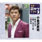 小金沢昇司 / 特選・歌カラベスト3: : 昭和の花 / 願・一条戻り橋 / 神楽坂  〔CD Maxi〕