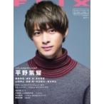 FLIX(フリックス) 2018年 12月号 / FLIX編集部  〔雑誌〕