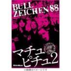 マチュピチュ2 (CD+豪華ハードカバーブックレット) / Bull Zeichen 88 ブルゼッケンハチハチ  〔本〕