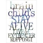 brainchild's / brainchild's -STAY ALIVE- LIVE at EX THEATER ROPPONGI (Blu-ray)  ��BLU-RAY DISC��