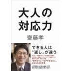 大人の対応力 / 齋藤孝 サイトウタカシ  〔本〕