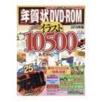 年賀状DVD-ROM イラスト10500 2019年版  インプレスムック