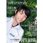 フィギュアスケートlife Vol.15 扶桑社ムック / 扶桑社  〔ムック〕