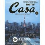 Casa BRUTUS (カーサ・ブルータス) 2018年 11月号 / Casa BRUTUS編集部  〔雑誌〕